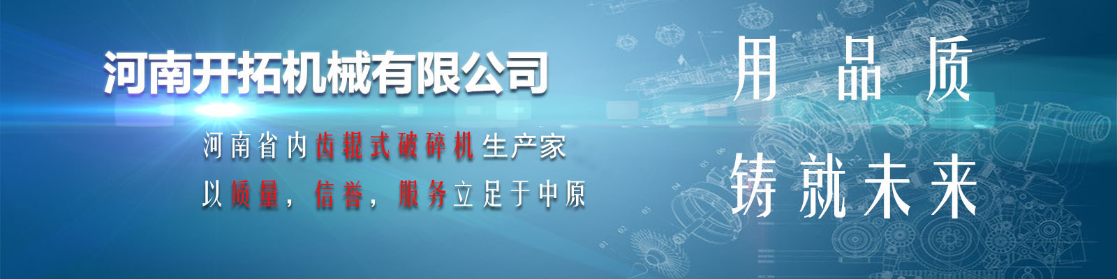 河南开拓机械(www.hnktjx.com)